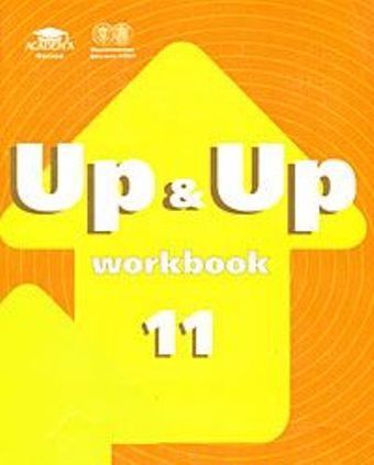 STUDENT S BOOK UP UP 11 ГДЗ