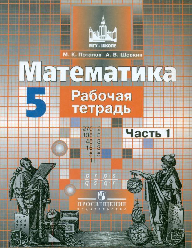 Печатная тетрадь по математике 5 класс м к потапов 2018 г решебник