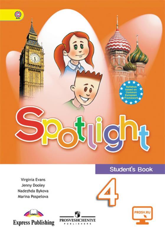 Гдз языку 4 spotlight класс фокус по английскому