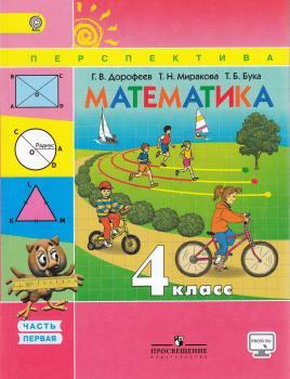 5 математике класса по решебник издательство