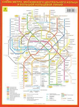 Как сделать пересадку на мцк и метро