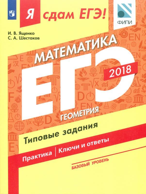 Гдз по егэ математика 2018 год просвещение