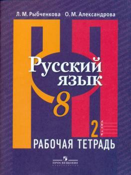Учебник русский язык 8 класс просвещение цена