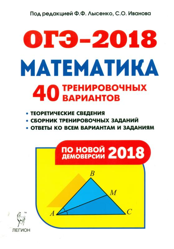 Решебник по математике подготовка к егэ 2018 лысенко онлайн