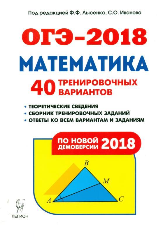 Скачать математика 9 класс гиа-2018 лысенко кулабухова