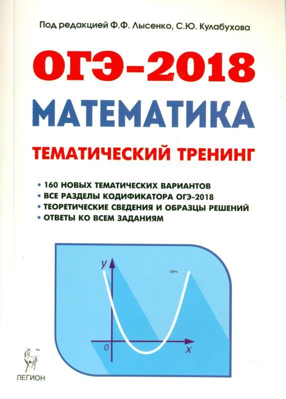 Скачать математика 9 класс подготовка к гиа-2018 учебно-тренировочные тесты под ред лысенко ф.ф кулабухова с.ю