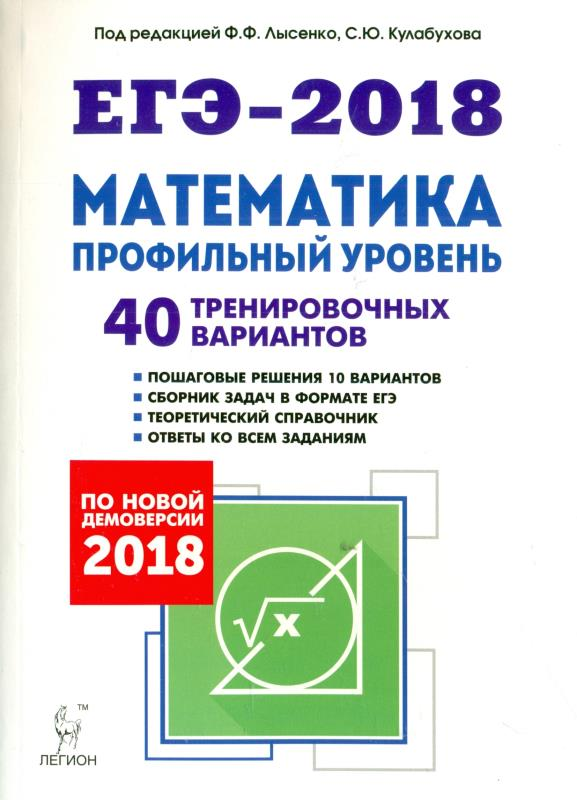 Ф ф лысенко подготовка к егэ 2018 часть 1 гдз