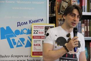 Встреча с Романом Емельяновым 22 мая 2018
