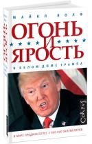 """Издательство """"АСТ"""" и издательство """"Corpus"""" представляют книгу Майкла Волфа """"Огонь и ярость"""""""