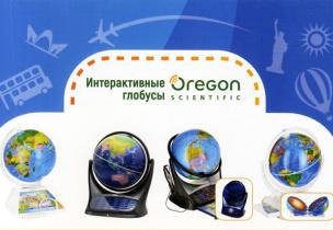 """Интерактивные глобусы """"Oregon Scientific"""" с голосовой поддержкой"""