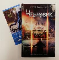 Выиграй 2 билета на премьеру экранизации романа «ЧЕРНОВИК»! В кино с 25 мая