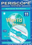 Periscope-review: World News  № 11/2009 + CD