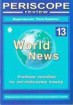 Periscope-review: World News  № 13/2011