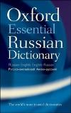 RD:OXFORD ESSENTIAL RUSSIAN DICTIONARY PB