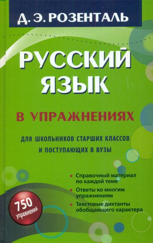 русский язык громов гдз