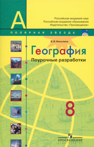 Издательство «просвещение» учебник. География. 9 класс. Алексеев.