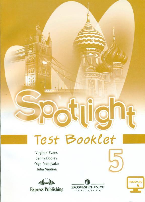 Тест буклет spotlight 6 класс скачать