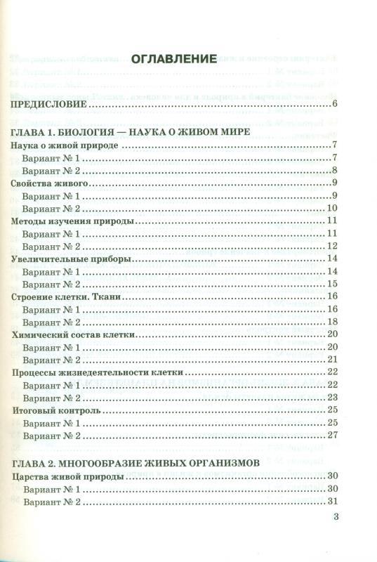 Богданов н. А. Тесты по биологии. 5 класс. К учебнику и. Н.
