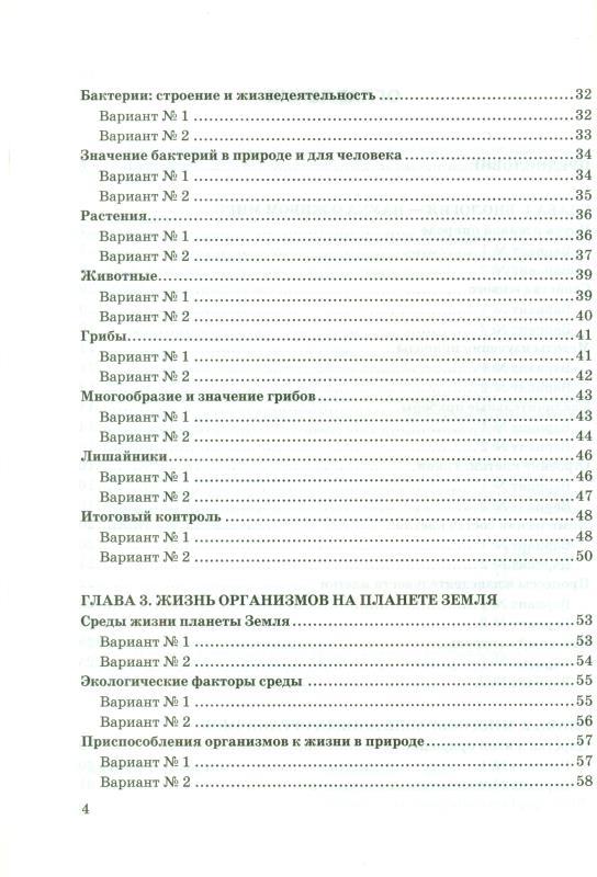 Гдз по биологии 9 класс рабочая тетрадь пономарева, панина.