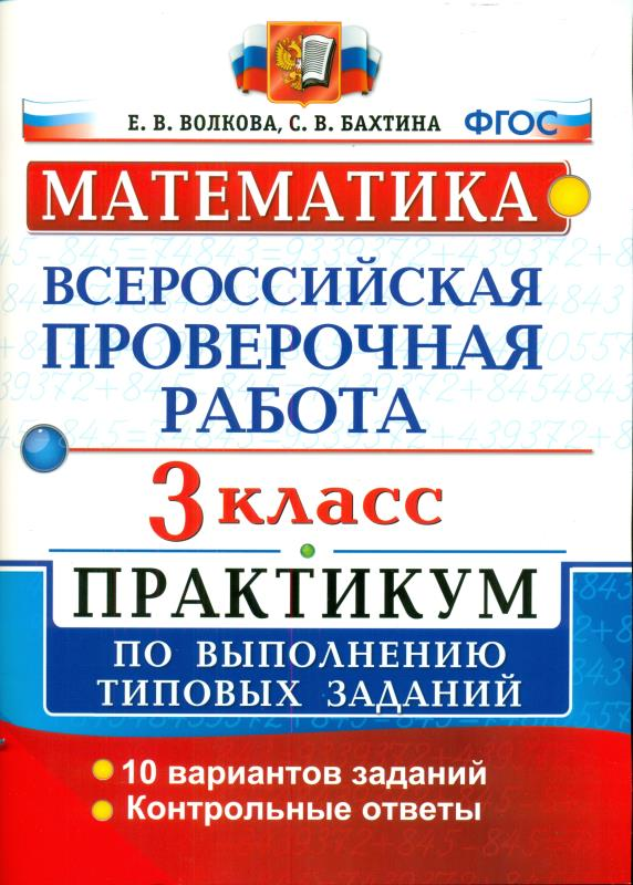 впр 3 класс волков русский язык