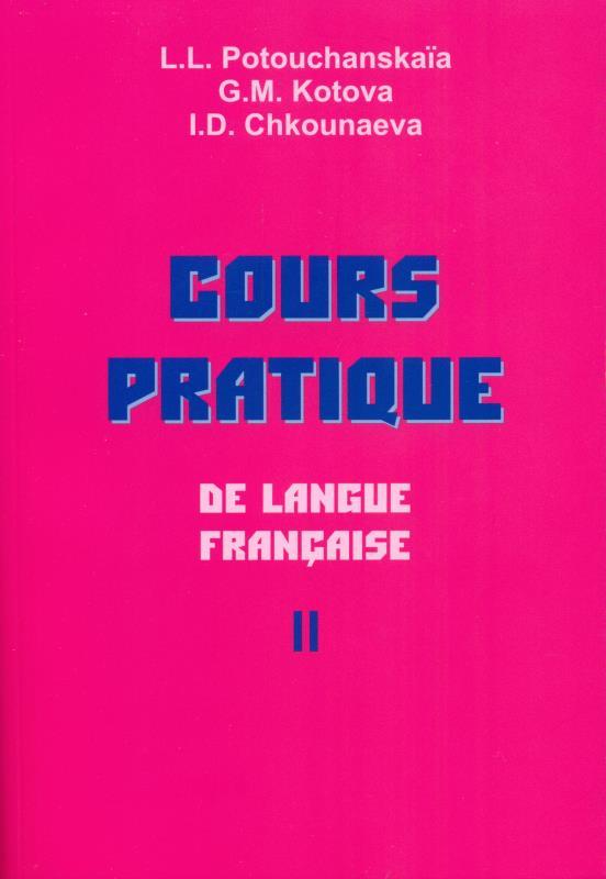 ключи грамматика французского языка попова казакова