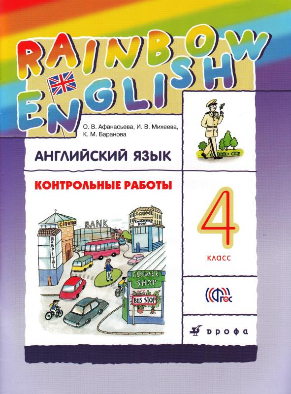 assessment tasks 10 класс афанасьева