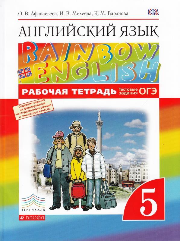 английский язык рейнбоу 9