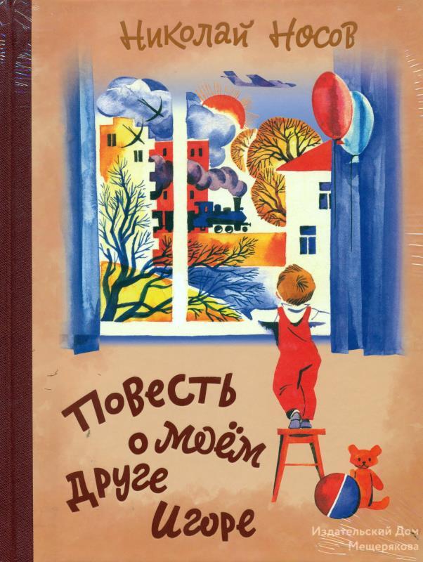 Картинки по запросу Николая Носова