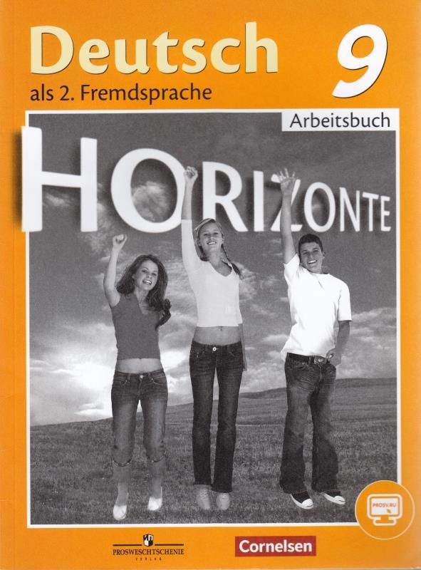гдз немецкий язык 6 класс горизонты рабочая