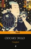 Эндо С. Самурай. (Pocket book)