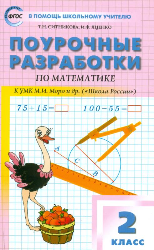 поурочные разработки по математике 4 класс ситникова