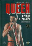 "Джонс Л. Queen. Фредди Меркьюри: биография. (сер.MUSIC LEGENDS & IDOLS) /Изд.""АСТ"""