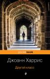 "Харрис Дж. Другой класс. (сер.Pocket book (обложка)) /Изд.""Эксмо"""