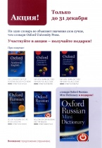 Словарь Oxford Russian Mini Dictionary в подарок!